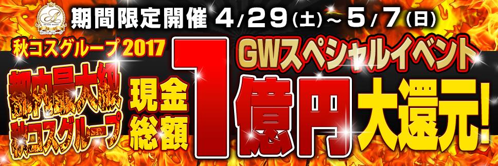 GW大還元祭~現金総額1億円