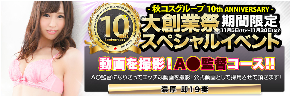 10周年イベント~AV監督コース