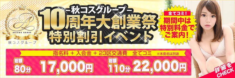10周年イベント特別料金!!