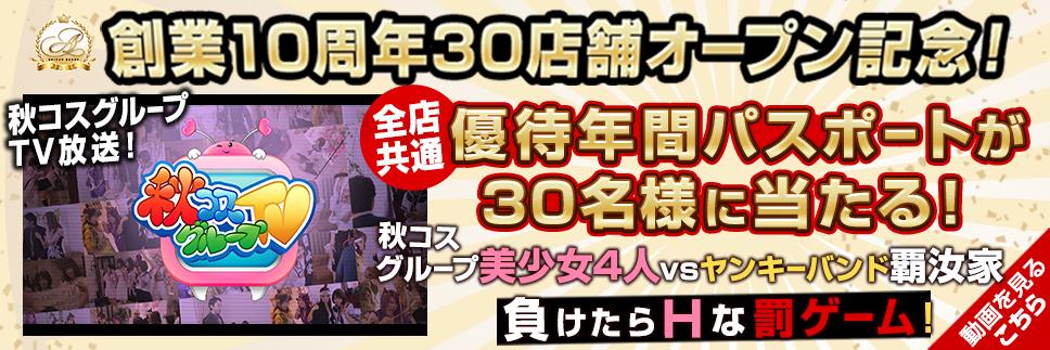 10周年記念動画!