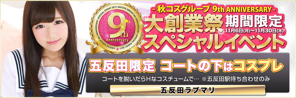 ◆秋コスグループ9周年イベント◆