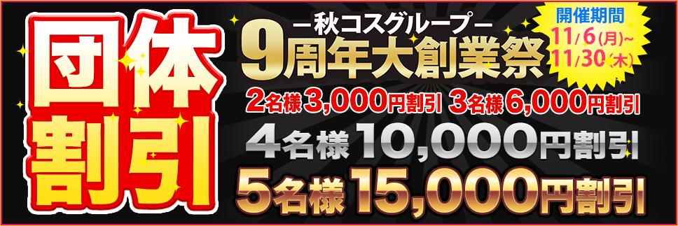 【団体割り】最大で15,000円割引