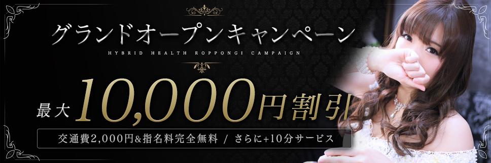 【グランドオープン】最大10,000円割引
