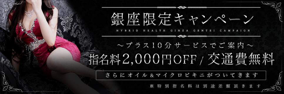 【銀座限定キャンペーン】