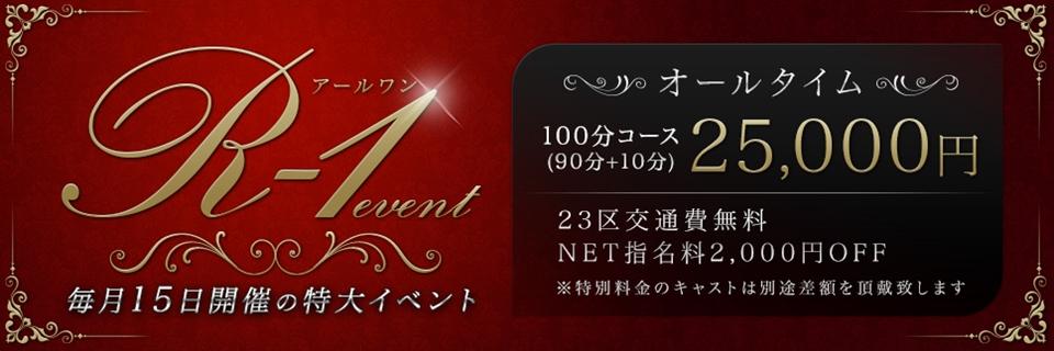 毎月15日は月イチBIGイベント「R-1」開催!