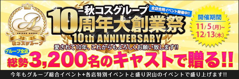 秋コスグループ10周年大創業祭