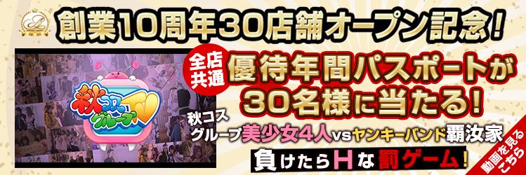 秋コスGTV
