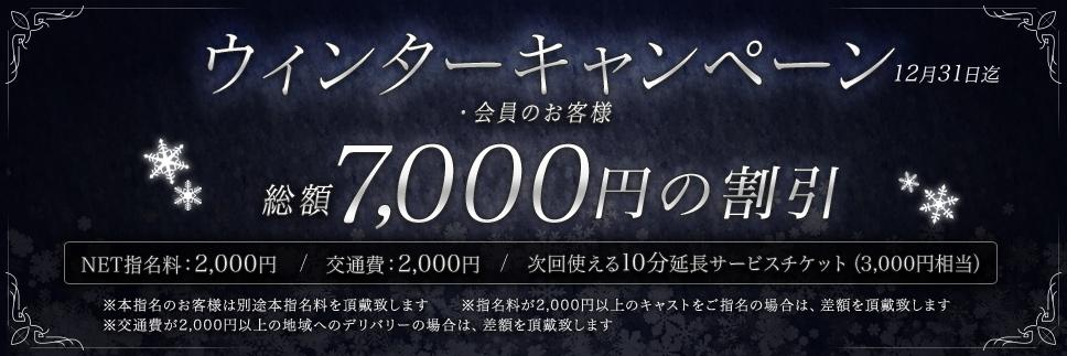 【ウィンターキャンペーン】総額7,000円の割引です