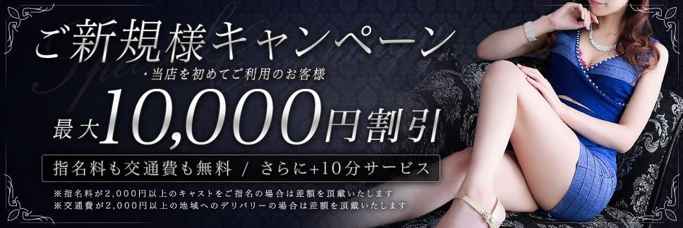 【最大10,000円割引】ご新規様キャンペーン