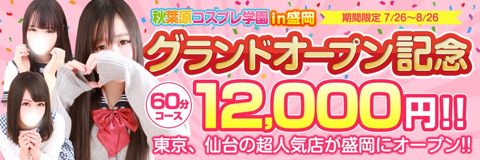 グランドオープンキャンペーン12000円