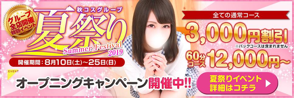 ☆秋コスグループ夏祭り2019☆ 夏だ!海だ!!デリヘルだ!!!