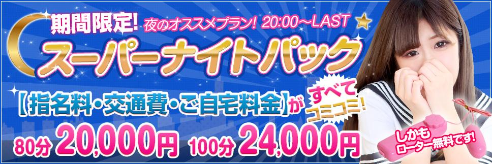 ☆スーパーナイトパック☆夜限定のお得なコミコミコース