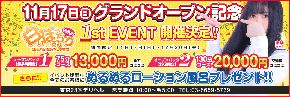 白いぽっちゃりさん錦糸町店オープンイベント開催決定