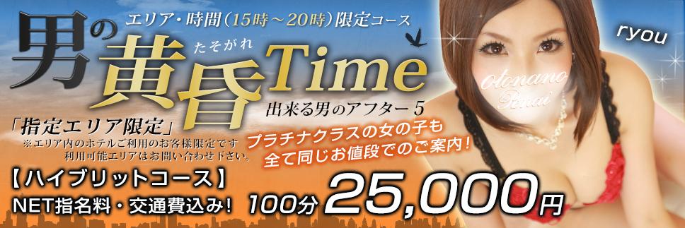 男の黄昏Time~アフター5の楽しみ方~