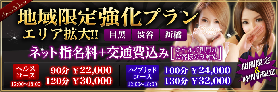 【地域限定強化割引】12:00~18:00