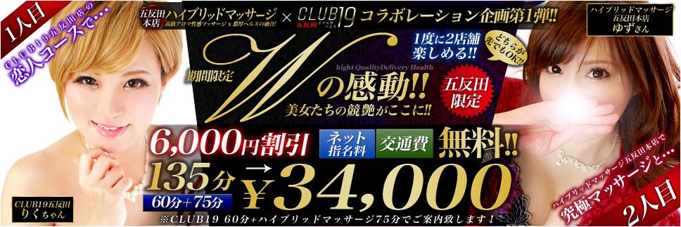 五反田スペシャルコラボイベント