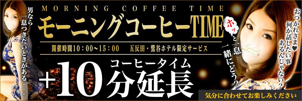 新イベント『モーニングコーヒー』!