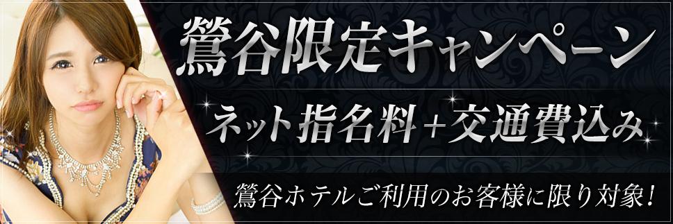【鶯谷限定】指名料・交通費無料!