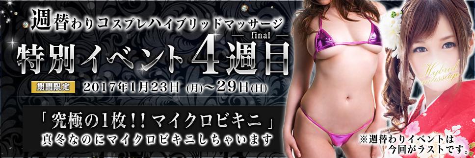 【特別イベント】 週替りコスプレ!