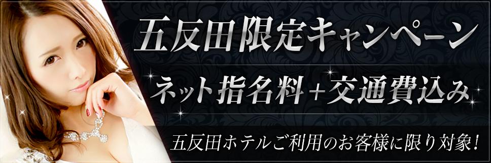 【五反田限定キャンペーン】