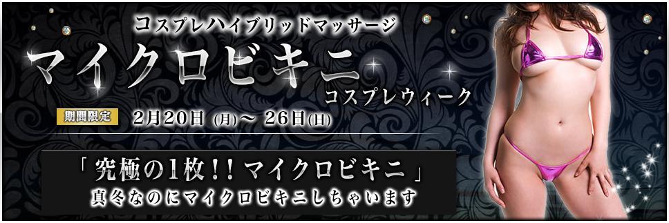 【期間限定】コスプレイベント開催中!