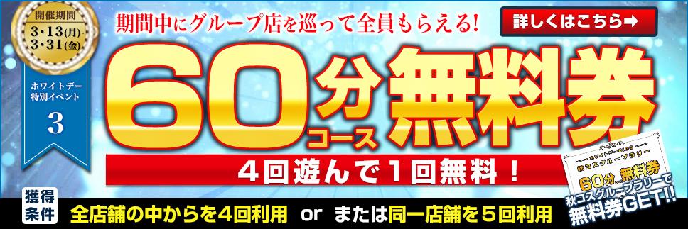【60分無料券GET】ホワイトデーイベント!