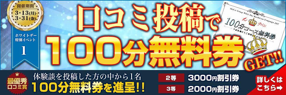 【口コミ投稿】で100分無料券GET!