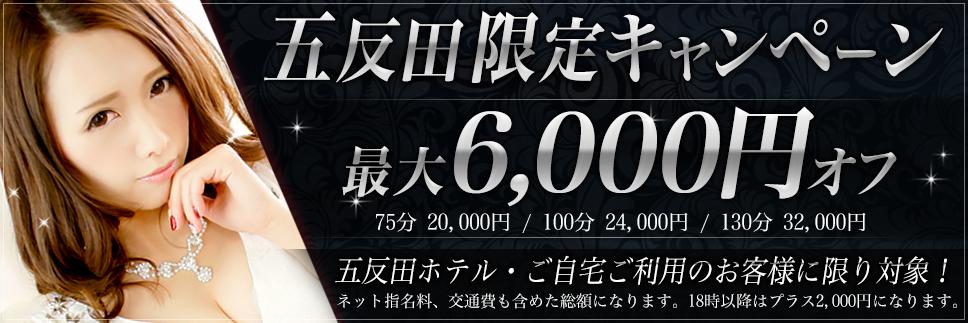 【五反田限定】指名料・交通費無料!