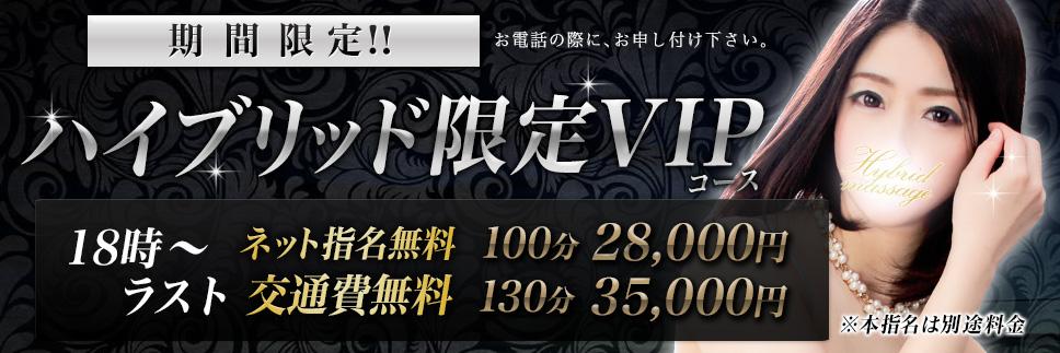 【18時~LAST】100分総額28,000円