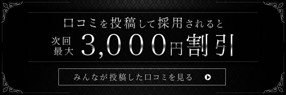 【口コミ大募集】口コミ投稿で3,000円割引