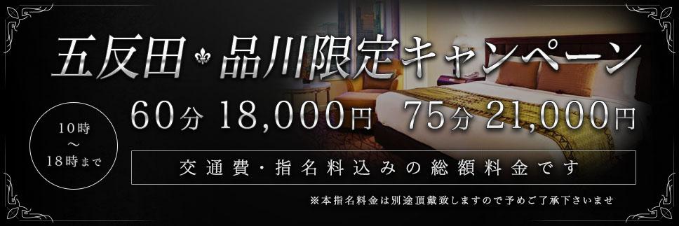 【五反田・品川限定キャンペーン】