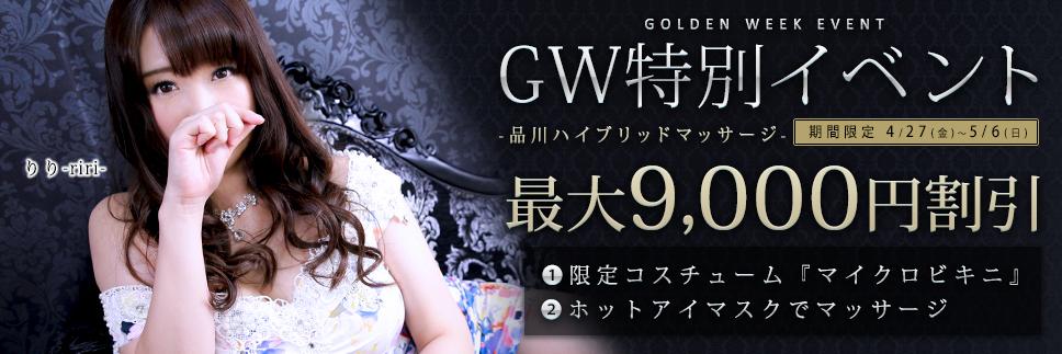 GW特別イベント開催中
