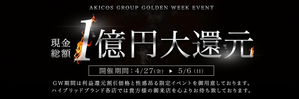 GW特別イベント開催