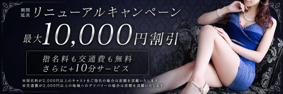【期間延長決定】リニューアルキャンペーン