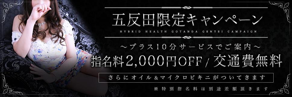 五反田限定キャンペーン