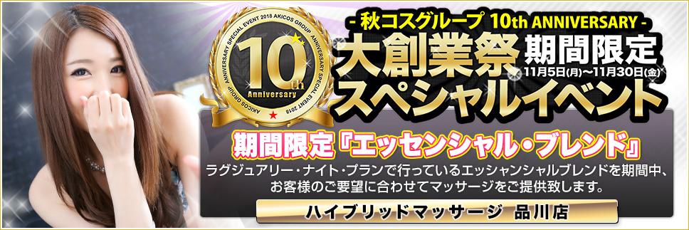 10周年大創業祭!