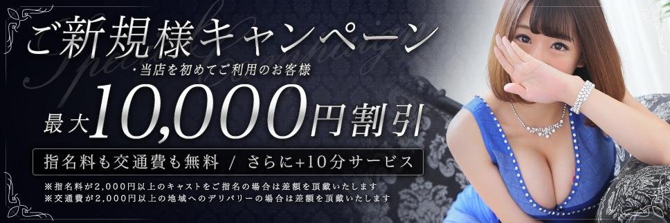 【ご新規様キャンペーン】