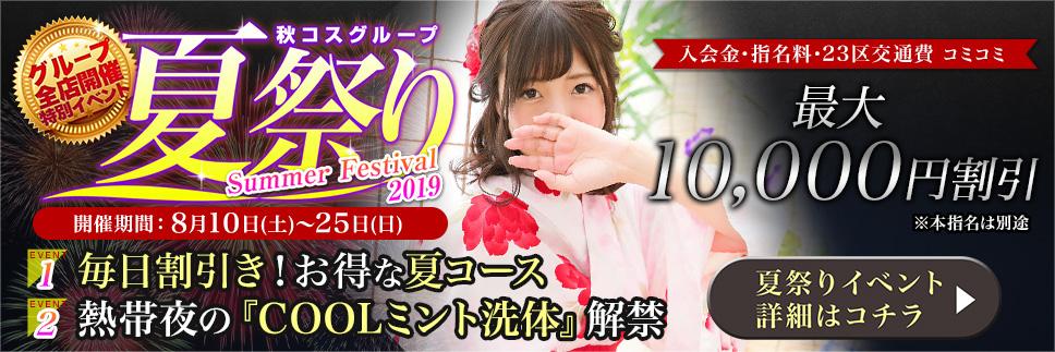 【夏祭り2019】最大10,000円割引さらに熱いイベントもご用意しました。