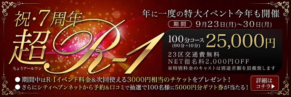 【ハイブリッドマッサージ7周年記念「超・R-1」開催9/23-9/30】