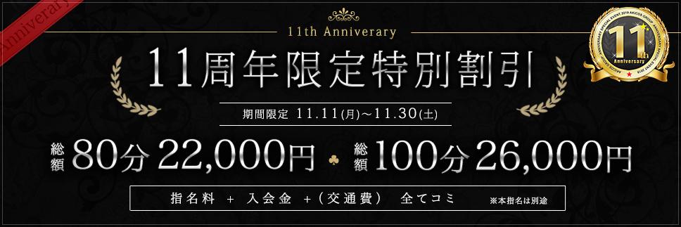 秋コスグループ11周年「大創業祭」開催