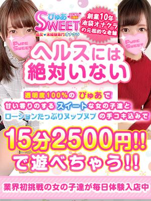 ☆15分2,500☆