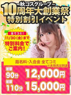 90分12,000円大創業祭