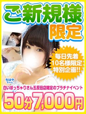 50分¥7000