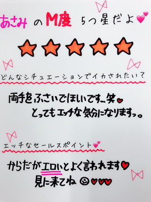 ✨ あさみ ✨_5