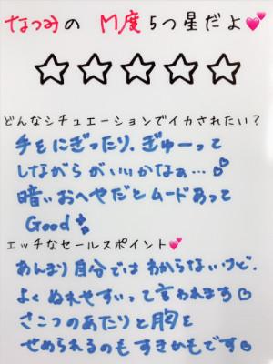 なつみ_5