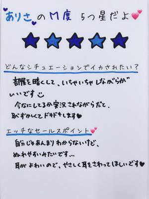 ありさ_5