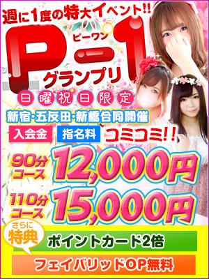 ☆日曜・祝日開催☆【P-1イベント】
