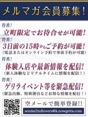 仙台風俗店|セカンドラバーズ