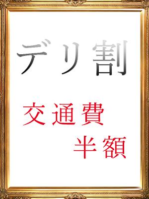 横浜風俗「セカンドラバーズ」|デリ 割さん